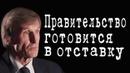 Правительство готовится в отставку ВасилийМельниченко