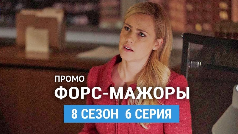 Форс мажоры 8 сезон 6 серия Промо Русская Озвучка
