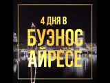 Выиграй поездку в Буэнос-Айрес на фестиваль Miller Music Amplified!