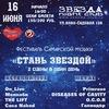 """Фестиваль """"Стань Звездой"""" 2 сцены в нк Звезда"""