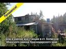 Продаю дом в районе ж/д станции в ст. Холмской Абинского района Краснодарского края