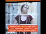 Аня Павликова остается в СИЗО | АКУЛА