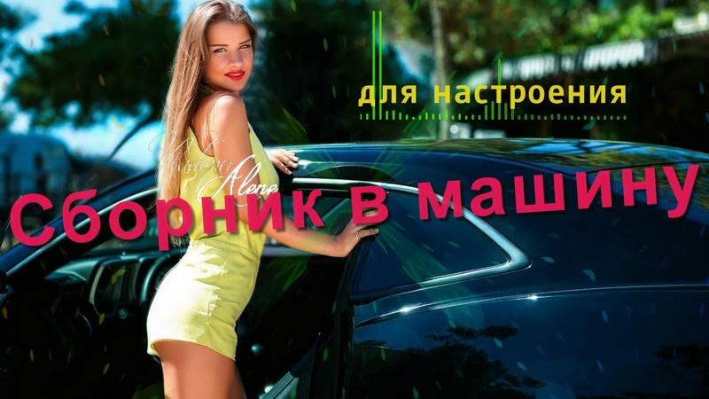 Зажигательные песни - Обалденные песни в машину для настроения - песни в дорогу 2018