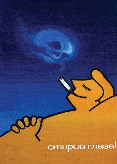 Плакат о смертельном вреде курения 1982г.СССР