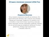 Отзыв о пеленке-коконе Little Fox от Людмилы Михеевой