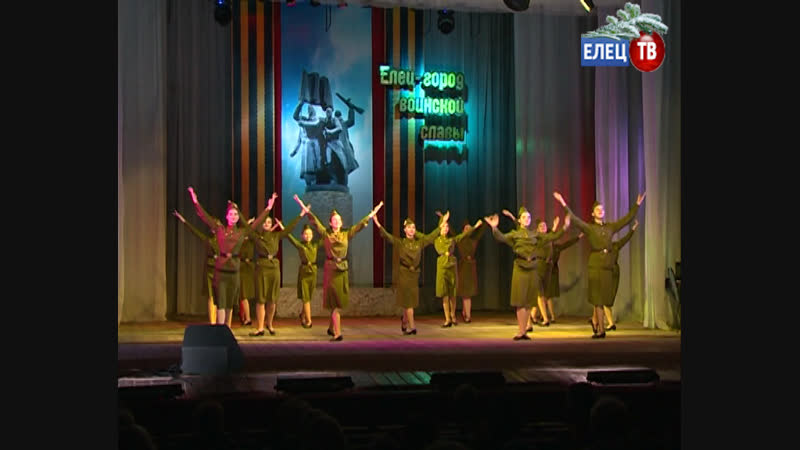 «Защитник Елец — наша гордость и слава». В ГДК состоялись торжественное собрание и концерт, посвященные 77-й годовщине