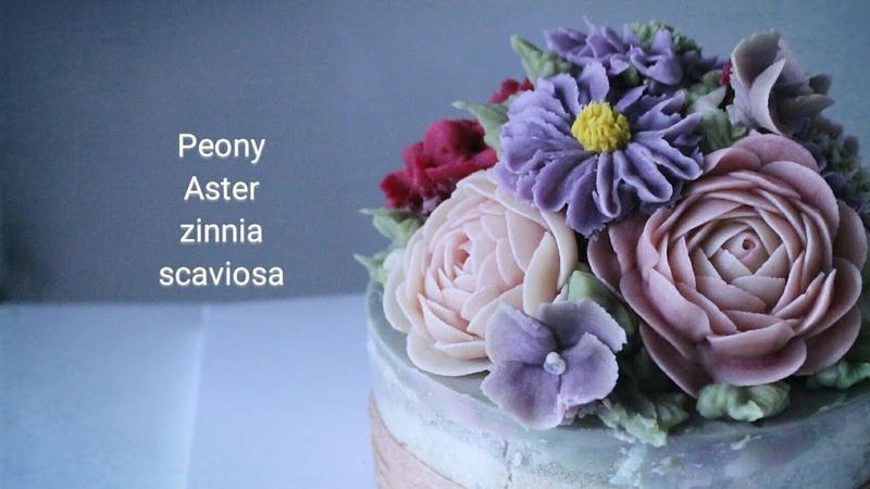 앙금플라워 백일홍(zinnia), 작약(peony), 과꽃(Aster) flower piping techniques