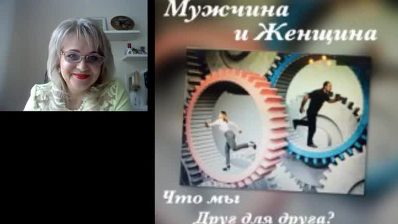 Запись встречи с экспертом Академии Жизнь в потоке Еленой Перконер. Тема: «Мужчина и Женщина. Что мы есть друг для друга?»
