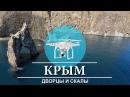 Крым 2016. Дворцы Крыма. Золотые ворота. Квадрокоптер. Аэросъемка