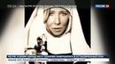 Новости на Россия 24 В Сирии ликвидировали Белую вдову