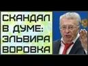 В ЖИРИНОВСКИЙ Набиуллину в отставку ЖАДНАЯ ВОРОВКА