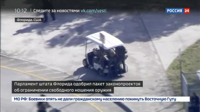 Новости на Россия 24 • Школьники Флориды вооружатся не только знаниями, но и пистолетами