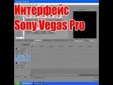 Серия видеоуроков Sony Vegas для начинающих.Интерфейс программы и Главные действия в Sony Vegas!