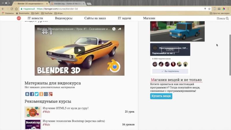 Гоша Дударь Blender 3D моделирование Урок 1 Скачивание и установка Blender