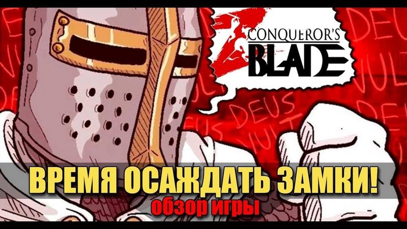 Идем в крестовый поход! Conqueror's Blade | Обзор