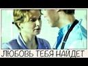 Женя и Илья - Любовь тебя найдёт (Практика)