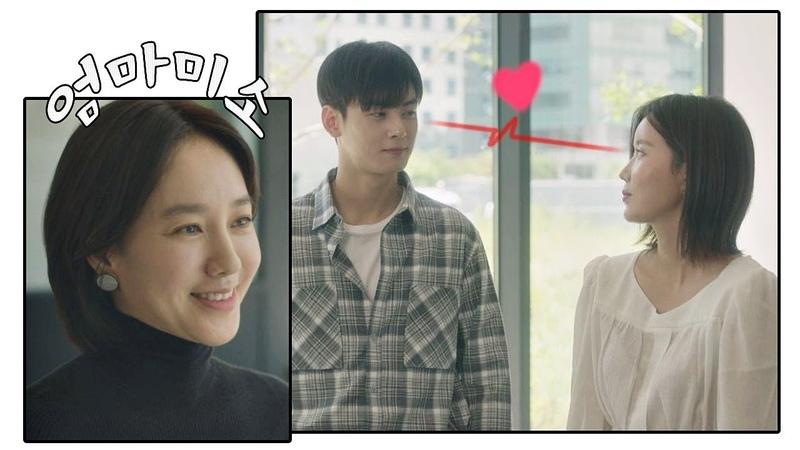 엄마 미소 짓게 하는 차은우♡임수향(Cha eun woo♡Lim soo hyang), 너네 연애하는고야~? 내 아이46