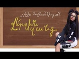 Lilit Hovhannisyan - Verjin zang