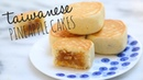 Тайваньские пирожки с ананасовым вареньем / Taiwanese Pineapple Cakes (Tarts) 鳳梨酥 | Angel Wong's Kitchen