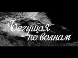 Александр Грин -