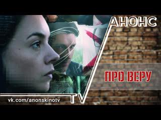 (2020) (трейлер). анонс 1,2,3,4,5,6,7,8 серии