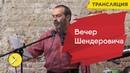 Выступление Виктора Шендеровича на вечере в поддержку политзаключенных
