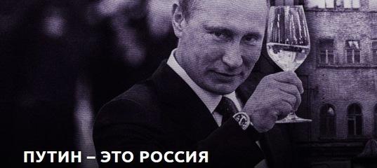 ПУТИН – ЭТО РОССИЯ