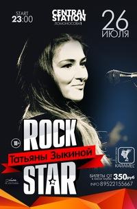 ТАТЬЯНА ЗЫКИНА RockStar 26 июля