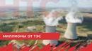Севастополь заработает на новых ТЭС полмиллиарда рублей