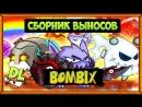 BOMBIX 2 серия выносов