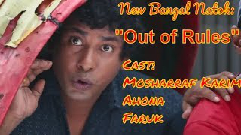 New Bangla comedy Natok 2017 Out of Rules_ Mosharraf Karim_ Ahona_ Faruk New Bangla Drama_ 2017 HD