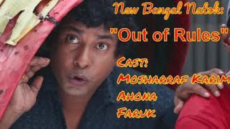 New Bangla comedy Natok 2017 Out of Rules_ Mosharraf Karim_ Ahona_ Faruk New Bangla Drama_ 2017 HD