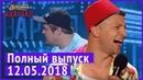 Полный выпуск Нового Вечернего Квартала 2018 в Турции от 12 мая