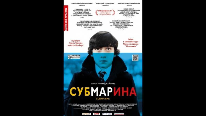 «Субмарина» (Submarine, 2010)