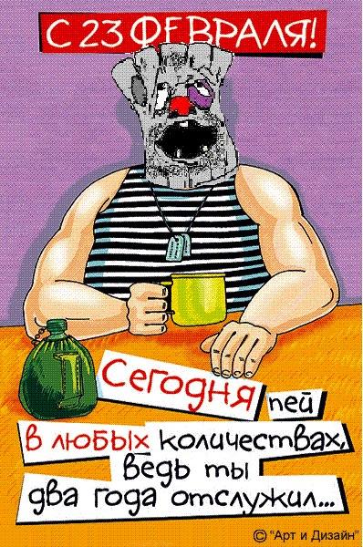 23 февраля для нас большой праздник, повод обратиться к истокам, - Азаров - Цензор.НЕТ 5880