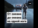 «Марафон надежды» Терри Фокса