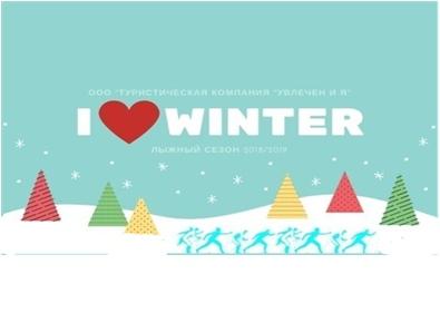 Афиша Омск Лыжные туры по Омской области «I LOVE WINTER»