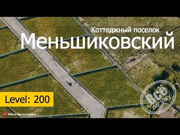 Обзор Коттеджный посёлок Меньшиковский Все по уму