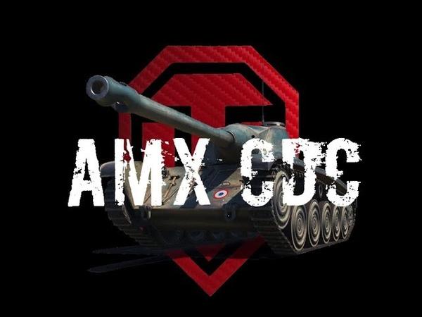 ТАРАН от AMX CDC в MAD GAMES _I_ WOT Blitz