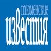 Тюменские известия