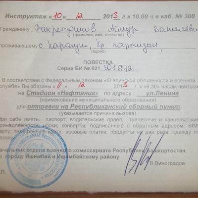 Айнур Фахретдинов, 1 сентября 1993, Богучаны, id31036792