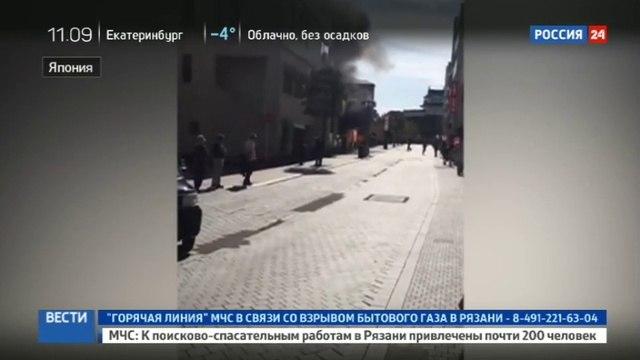 Новости на «Россия 24» • Взрывы в японском городе Уцуномия: один человек погиб, трое ранены