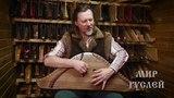 Егор Стрельников играет на 21 струнных гуслях. Мануфактура