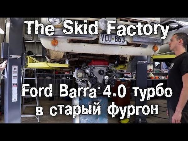 Ford Barra 4.0л турбо в старый фургон Bedford Часть 3 [BMIRussian]