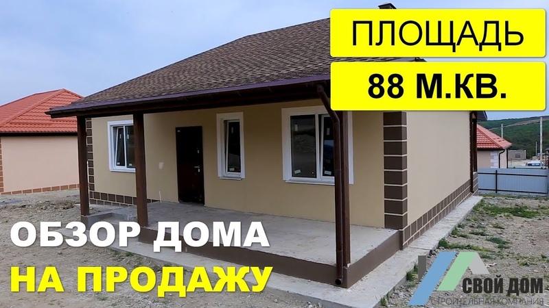 Свой Дом Обзор дома 88 квадратных метров