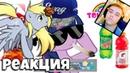 Сайвор|Реакция Derp She Is!! MLG My Little Pony MLP