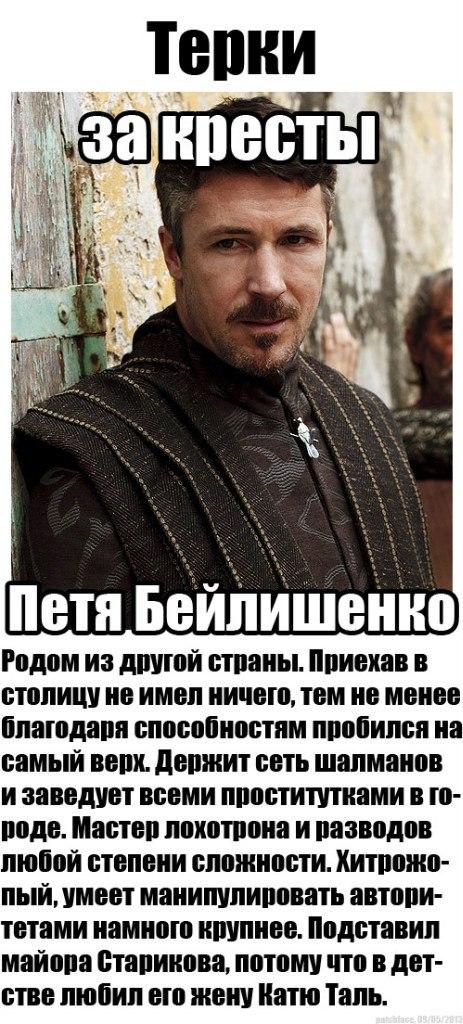 Игры престолов / Game of Thrones - Страница 5 4_Z9BO0h7rE