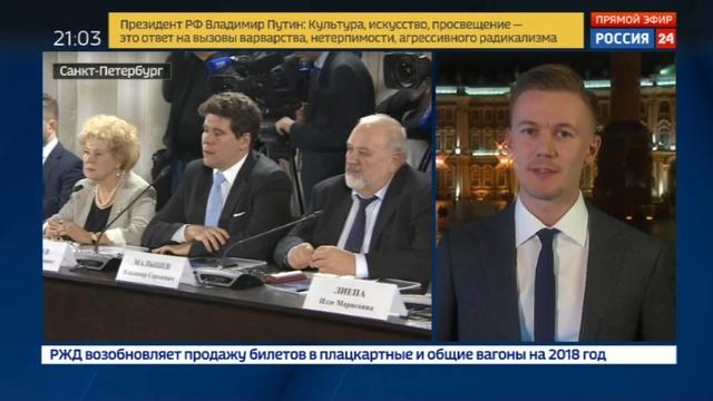 Новости на Россия 24 • Путин: культура - универсальный язык общения и взаимопонимания