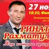 Ринат Рахматуллин Яна концерт программасы