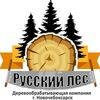 """""""Русский Лес"""" Пиломатериал г. Новочебоксарск"""